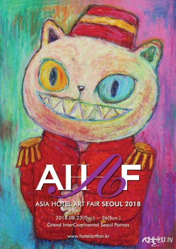 AHAF SEOUL 2018_포스터_쿤.jpg