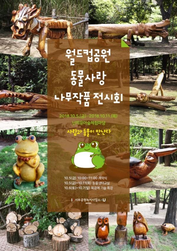포스터_동물사랑나무작품전시회.jpg