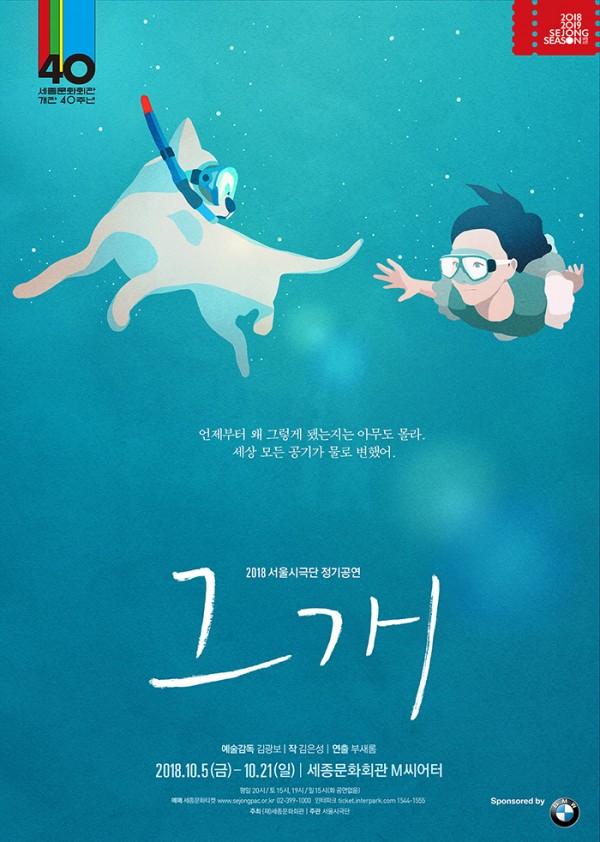 [세종] 서울시극단_그개_포스터_최종.jpg