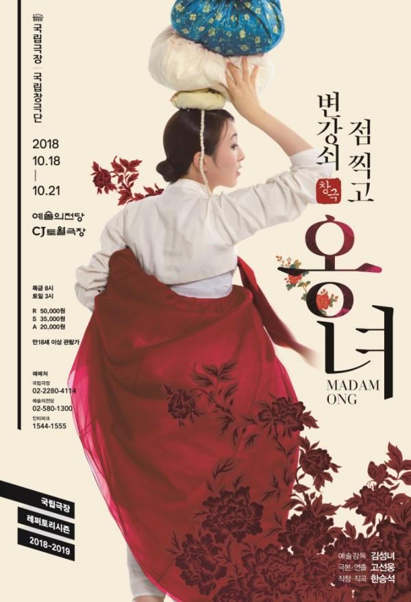 2018 변강쇠 점 찍고 옹녀 포스터.jpg