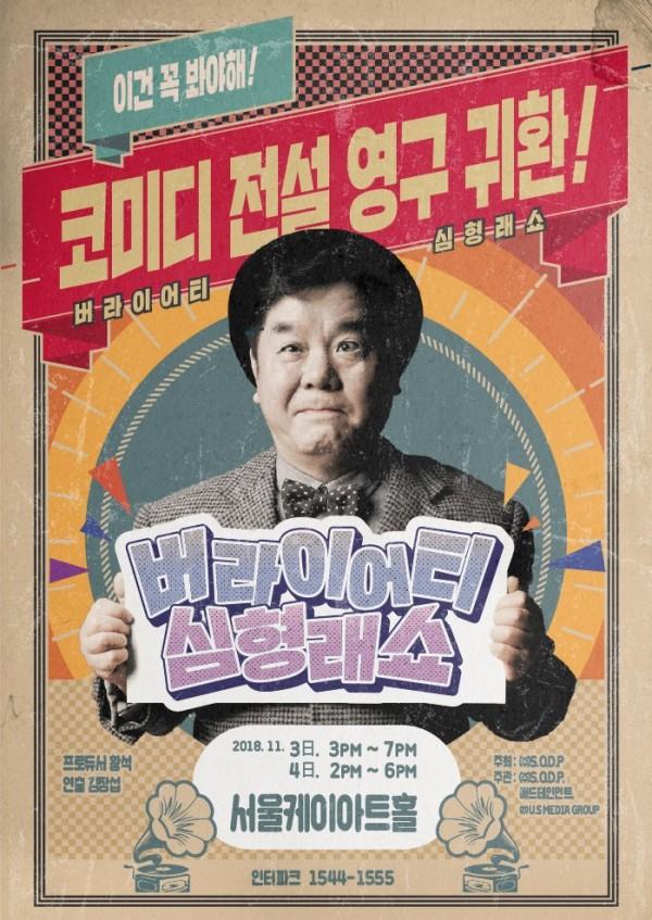 버라이어티 심형래쇼 포스터.jpg