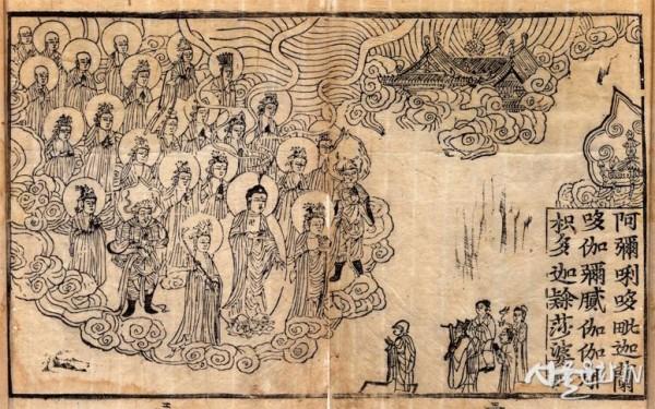 강원유형문호재152호 덕주사본 아미타경 중 아미타래영도 조선 1572년.jpg