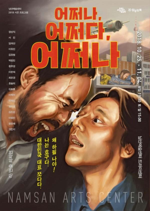 [포스터_저용량] 남산예술센터 어쩌나, 어쩌다, 어쩌나(10.25~11.4).jpg