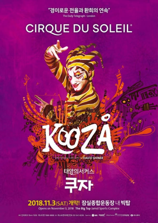 2018_kooza_포스터 01.jpg