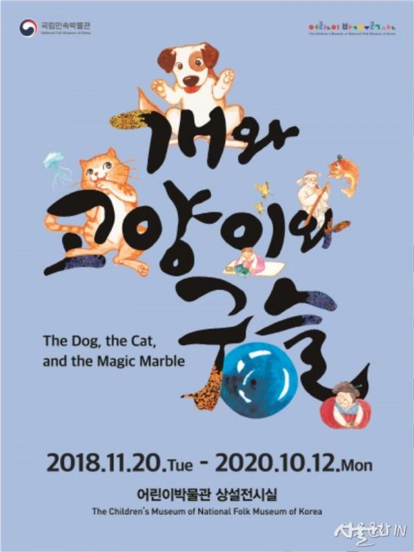 포스터_개와 고양이와 구슬.jpg