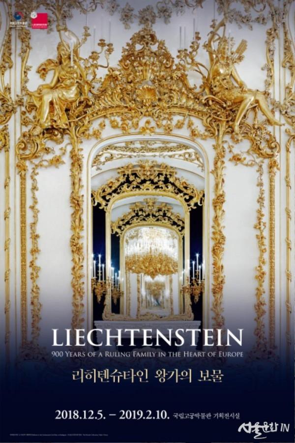 리히텐슈타인 포스터 2.jpg