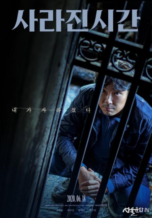 사라진시간_포스터.jpg