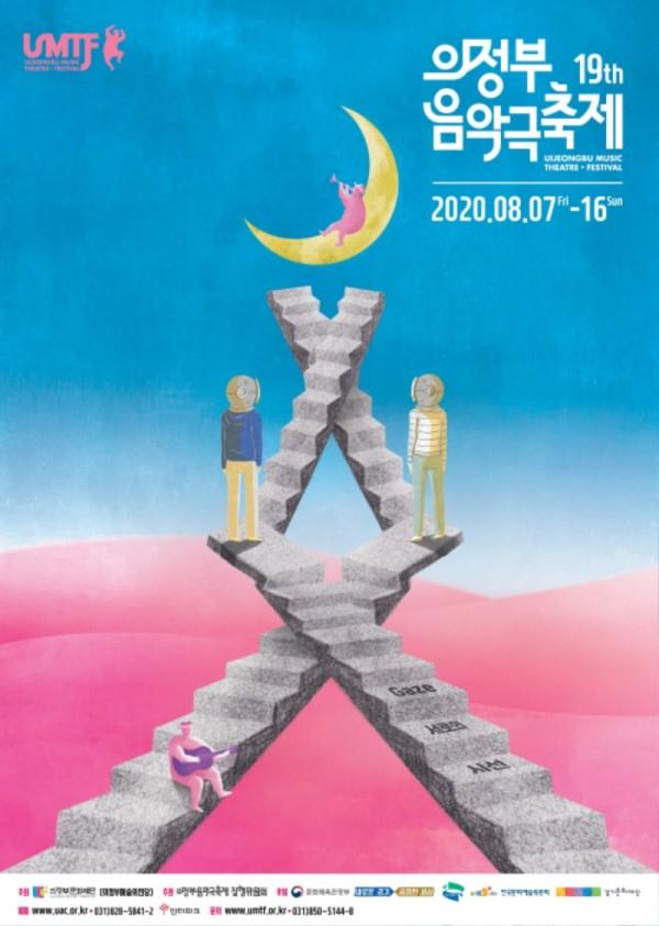 의정부음악극축제 메인포스터_ver0702.jpg