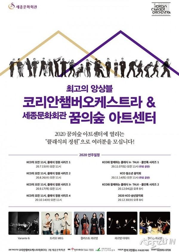 [세종] 꿈의숲아트센터_코리안챔버오케스트라 포스터.jpg