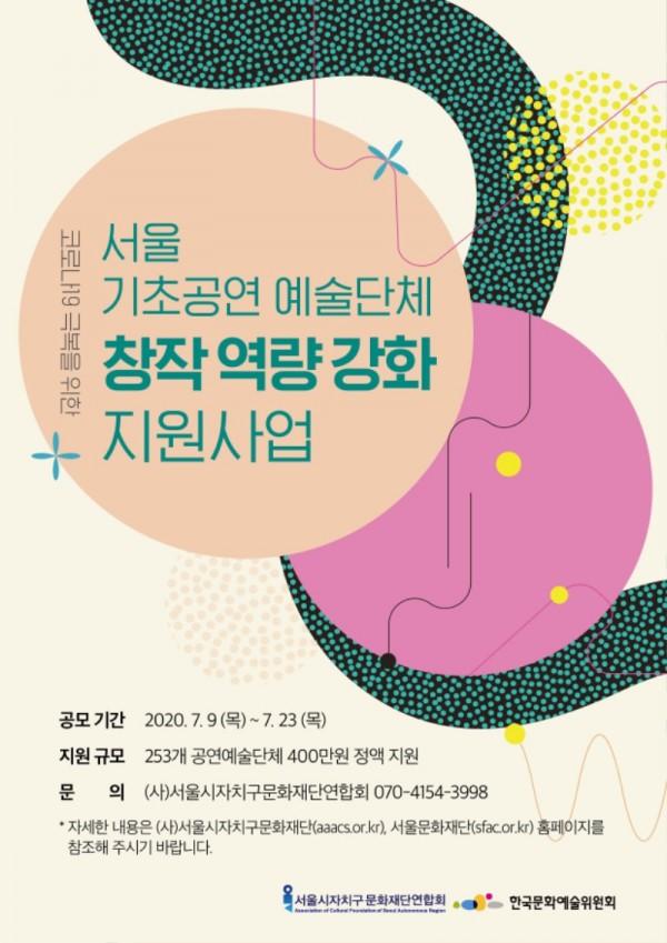 [사진자료] 코로나19 극복을 위한 서울 기초공연예술단체 창작역량 강화 지원사업 웹 전단.jpg