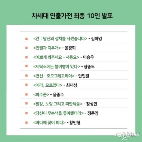 밀양연극제_차세대연출가전4.jpg