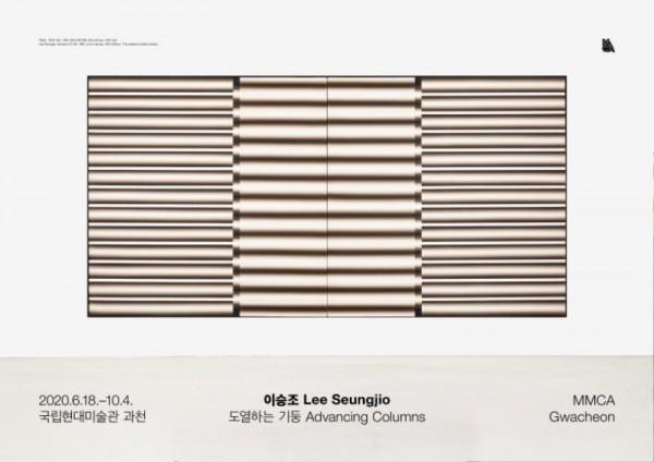 《이승조_도열하는 기둥》 포스터_가로.jpg