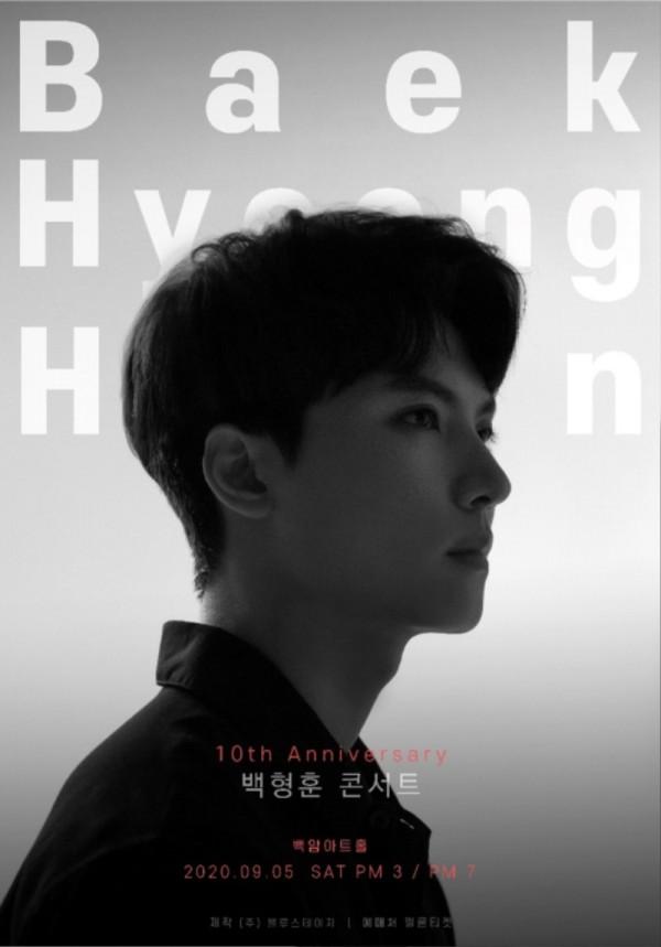 뮤지컬 배우 백형훈, 데뷔 10주년 기념 첫 단독 콘서트.jpg