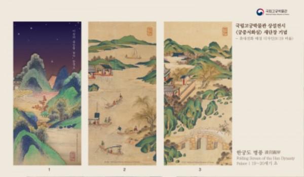 2.1.국립고궁박물관 휴대전화 배경_전체(19비율).jpg