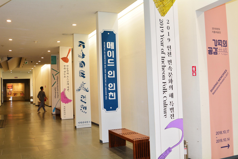 인천의 산업화 속 인천사람들과 인류학자 오스굿의 시선으로 본 근대 인천