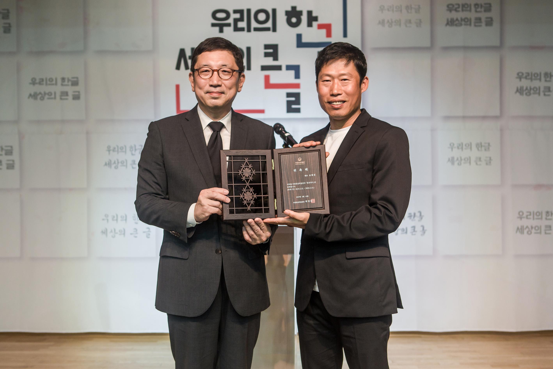 배우 유해진, 국립한글박물관 첫 홍보대사에 위촉