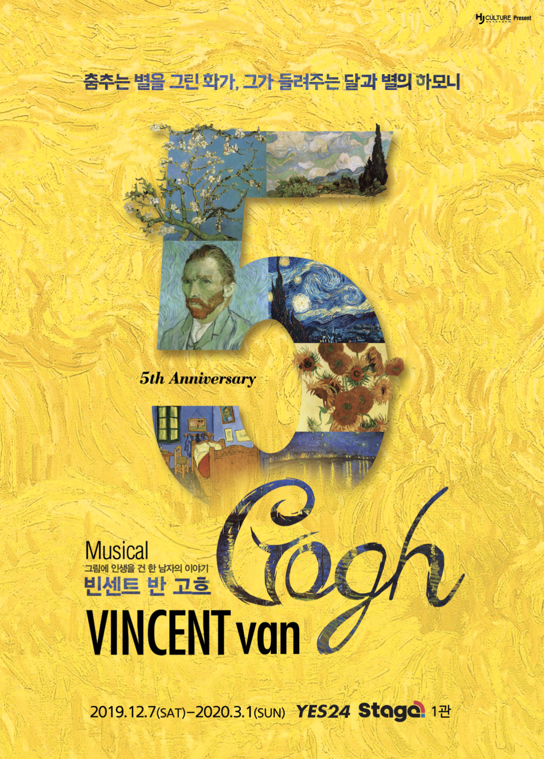 짧지만 강렬한 삶을 살다간 화가 '빈센트 반 고흐' 명작과 삶을 노래하다.