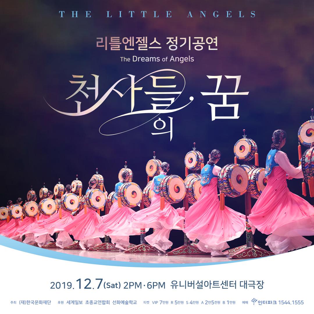 """리틀엔젤스예술단 2019 정기공연 """"천사들의 꿈"""""""