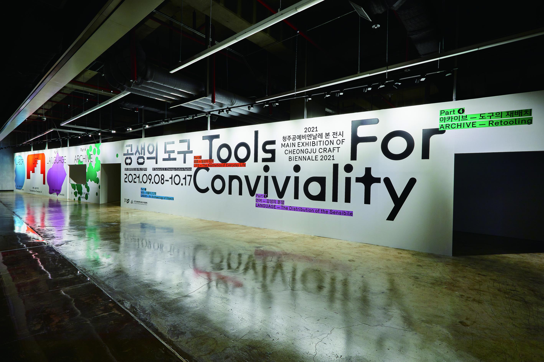 2021 청주공예비엔날레, 24개국 100명의 작가 '공생의 도구' 주제로 제시
