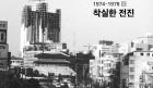 [출판] 서울역사박물관, '판자촌→현대도시→600년 역사도시' 서울도심 40년 변천사 발간