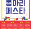 서울생활예술 동아리들이 선보이는 축제 <동아리 페스타> 개최