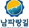 문체부남해안 탐방로 '남파랑길' 브랜드 이미지 개발․발표