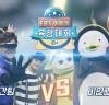 EBS 캐릭터 한 자리에 모인 EBS 육상대회