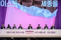 세종문화회관, 총 48편으로 구성된 '2019 세종시즌' 공연과 최대 47% 할인되는 패키지