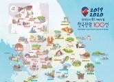[여행] 2019년 우리나라 대표할 관광명소와 축제는 어디일까?