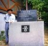 조병화문학관, 6월 27일 '영원 속에 살다 : 조병화 시비展Ⅱ' 개막식 열어