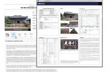 국보·보물로 지정된 건조물문화재 전수조사 목록화로 보존관리 기반 마련