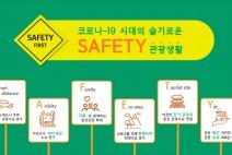 [여행] 코로나19로 '가족과 함께 근교에서 안전한'여행활동 선호 경향 뚜렷