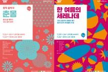 세종문화회관 천원의 행복 시즌2 '온쉼표', 창작음악극 <춘몽> & <한 여름의 세레나데>