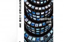 국립현대미술관 대표 소장품을 통해 한국 근·현대미술의 흐름을 살피다.
