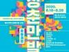 정동극장, 2020 청년국악인큐베이팅 사업 <청춘만발> 1차 선정팀 발표
