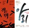 정동극장 '적벽' 잠정중단, 국립합창단 '아리'는 공연 취소 결정