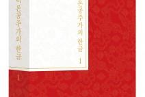 덕온공주의 아름다운 한글 글씨, 전시에 이어 책으로 만나다.