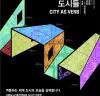 '2019 서울비엔날레' 리뷰展, 17개 세계도시 변화상 통해 서울의 미래 모색