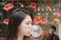 TBS '방구석 독립영화제' 3탄, 배우 한예리와 김종관 감독