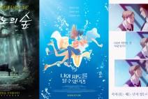 [영화] 7월 극장가의 주목할 만한 애니메이션