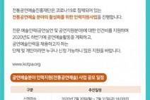 전통공연예술진흥재단, 침체된 전통공연예술계 긴급 일자리 창출 600명 지원