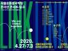 서울돈화문국악당, 70일 간의 온라인 콘서트 진행