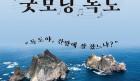 독도를 소재로 펼쳐지는 콘서트 드라마 <굿모닝 독도>