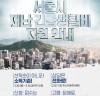 '서울시 재난긴급생활비' 오는 30일부터 신청, '온라인 5부제'로 시행