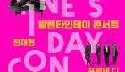 예술의전당, 오는 14일 사랑과 낭만의 콘서트 <발렌타인데이 콘서트> 개최