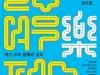 국립극장 '2020 여우락 페스티벌', 굿 음악부터 힙합까지! 모든 경계를 허물 12편 선보인다.