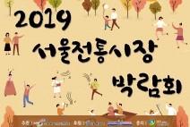 달라진 전통시장을 만나다. '2019 서울시 전통시장 박람회'