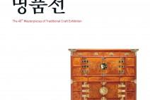 전통공예품을 선보이는 '전통공예명품전', 6월 11일부터 국가무형문화재전수교육관에서 선보여