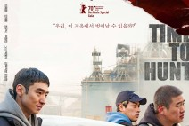 [영화] 영화 '사냥의 시간', 코로나19로 투자배급사와 해외 배급대행사와 갈등