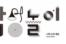 서울상상나라 '소리 감각 체험' 전시로 27일 재개관